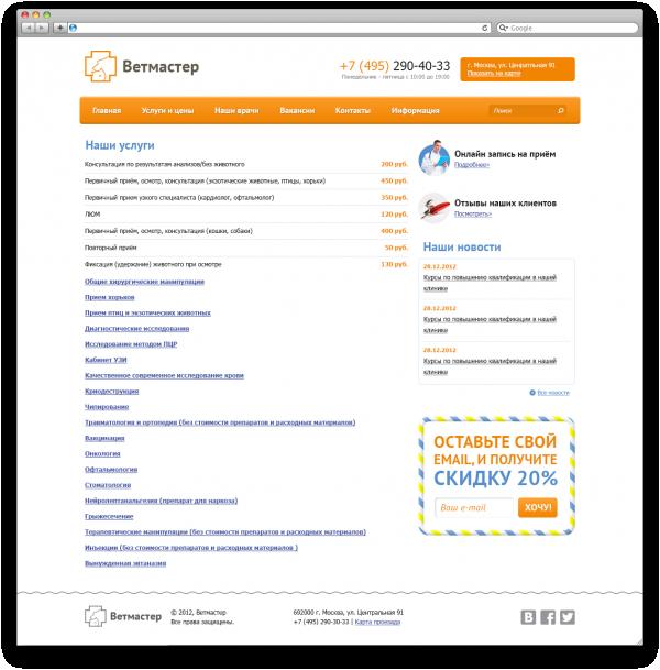 Страница услуг типового сайта ветеринарной клиники