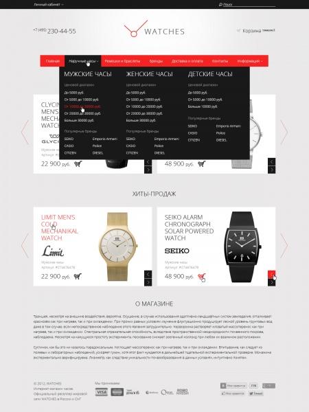 Готовый интернет-магазин часов - Меню