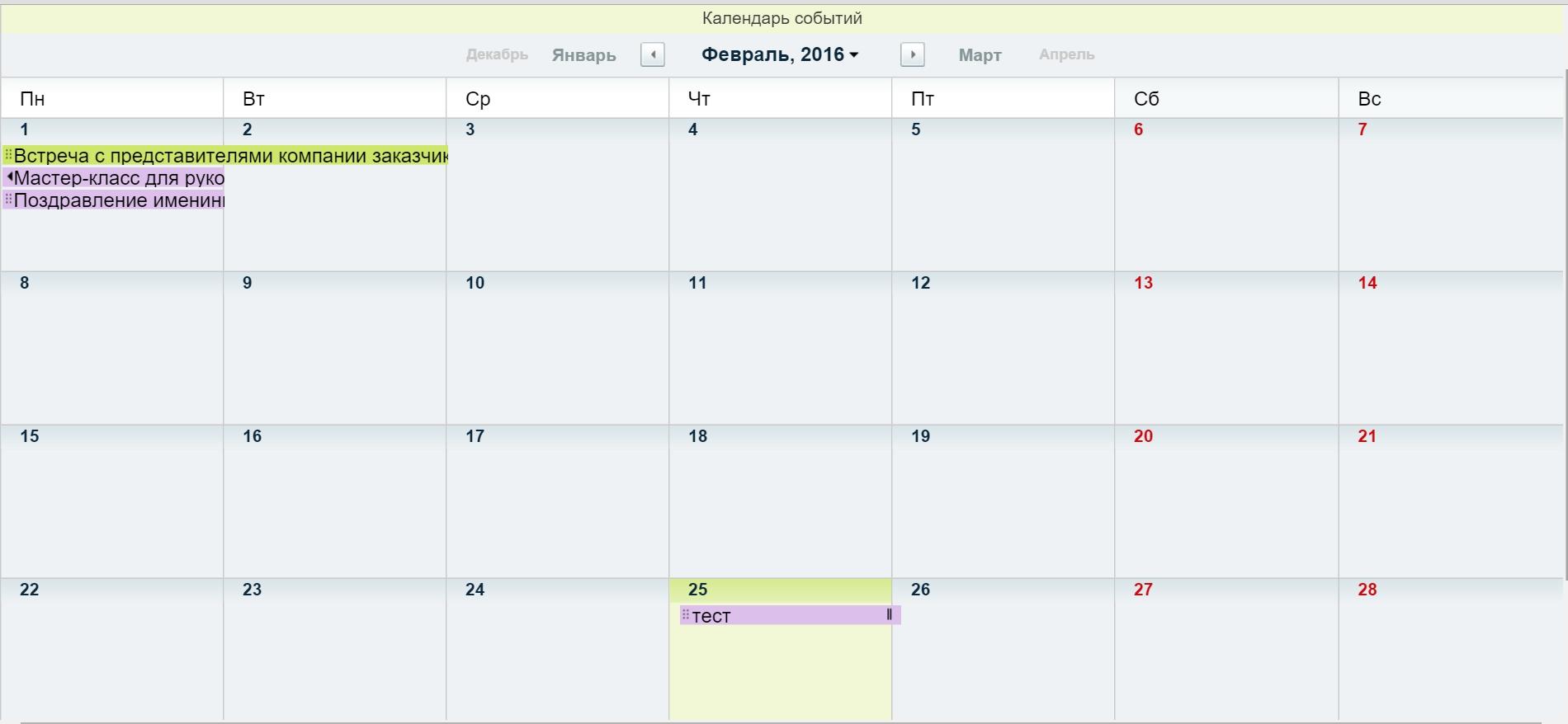 Модуль для Битрикс - Календарь занятости переговорных - Переговорка свободна