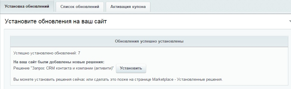 4+Posle+uspeshnoy+ustnovki+mozhno+primenit+obnovlenie+nazhav+Ustanovit.jpg