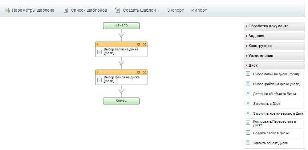 Модуль для Битрикс24 - Выбор папки на диске (активити) от Эм Си Арт