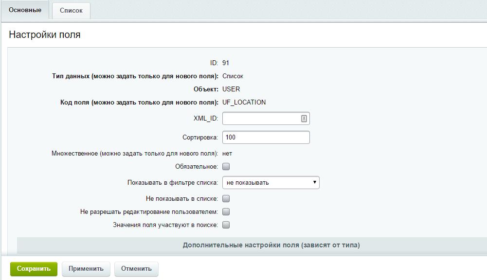 Настройка модуля Пользователи по отделам из пользовательского свойства от Эм Си Арт