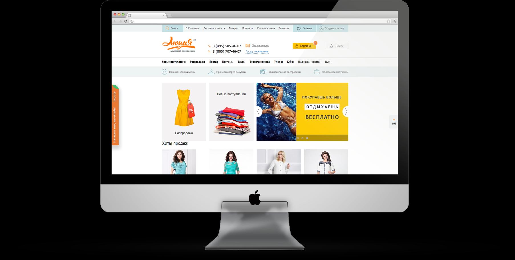 Интернет-магазин Люция - Главная