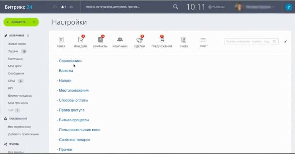 Настройки CRM-системы для интернет-магазина