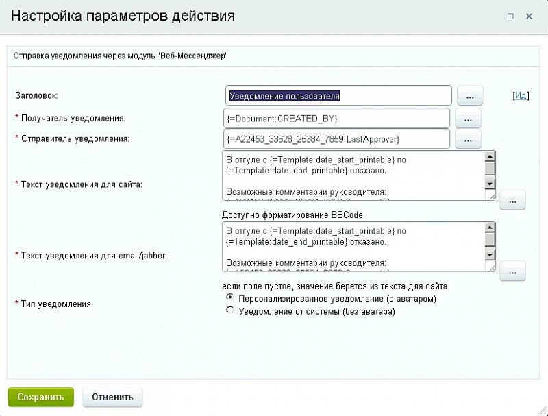 модуль Веб-менеджер