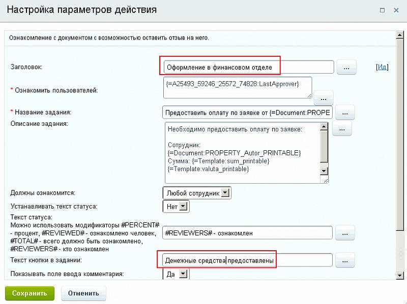 Редактирование шаблона бизнес-процесса8.png