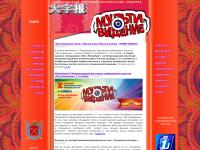 Юбилейный X Международный фестиваль анимационных искусств «Мультивидение» 1-4 ноября