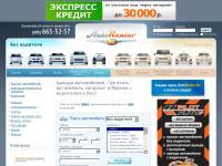 База данных по прокату автомобилей в Москве и Петербурге. Поиск по автомобилям с водителем и без, типам автомобилей и их назначению. Спецпредложения.