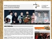 В этом году фестиваль Petrojazz состоится в Петропавловской крепости 16 и 17 июня.