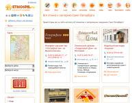 Сайт представляет собой максимально полный и очень удобный каталог-справочник существующих в СПб заведений в стиле этно. Здесь вы найдете список этнических магазинов и вегетарианских ресторанов, мест, где проводятся фестивали, и адреса эзотерических клубов.