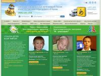 СБОР – помощь больным детям, благотворительные организации в России, доска объявлений по благотворительности, материалы официальных документов.