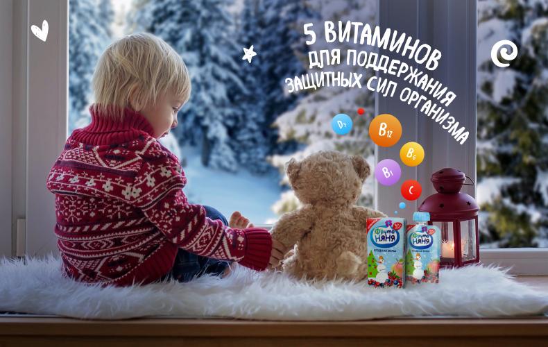 «Ягодная зима» — румяные щёчки!