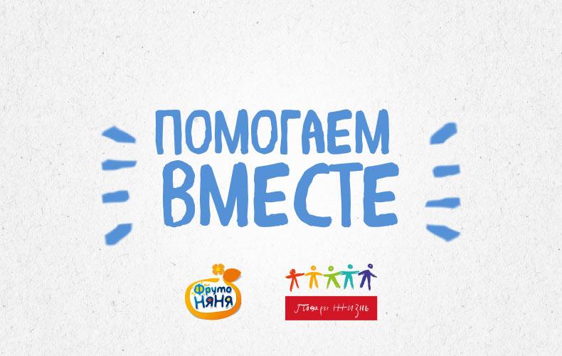 «ФрутоНяня» и фонд «Подари жизнь»: поможем детям вместе!