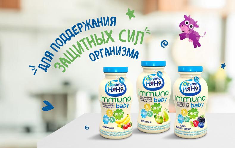 Кисломолочный напиток Immuno Baby для поддержания защитных сил организма малышей