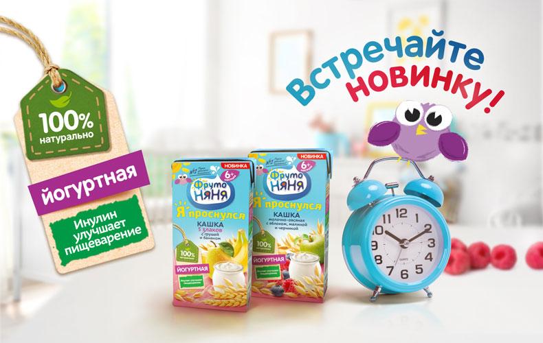 Новая йогуртная кашка на завтрак и полдник!