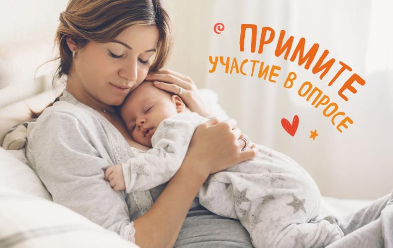 Полезный опрос для мам от общества детских гастроэнтерологов