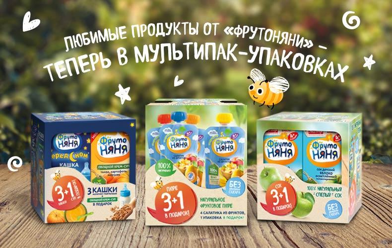 Любимые продукты от «ФрутоНяни» — теперь в мультипак-упаковках!