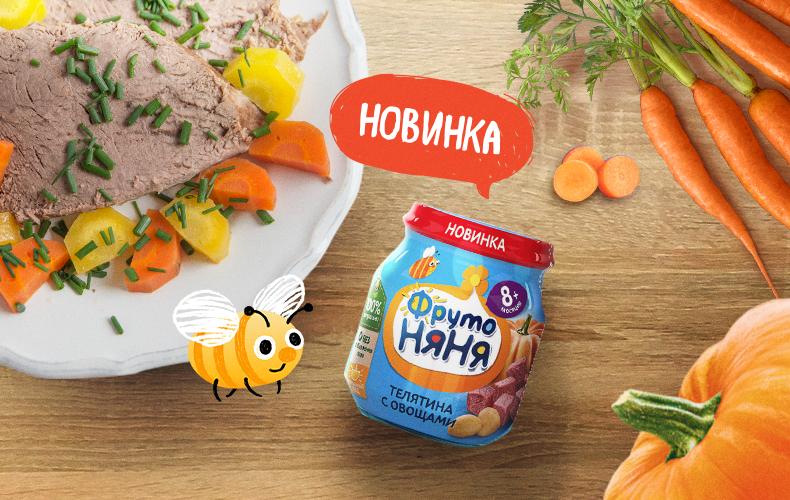 Порадуйте малыша вкусным обедом из нежной телятины с овощами