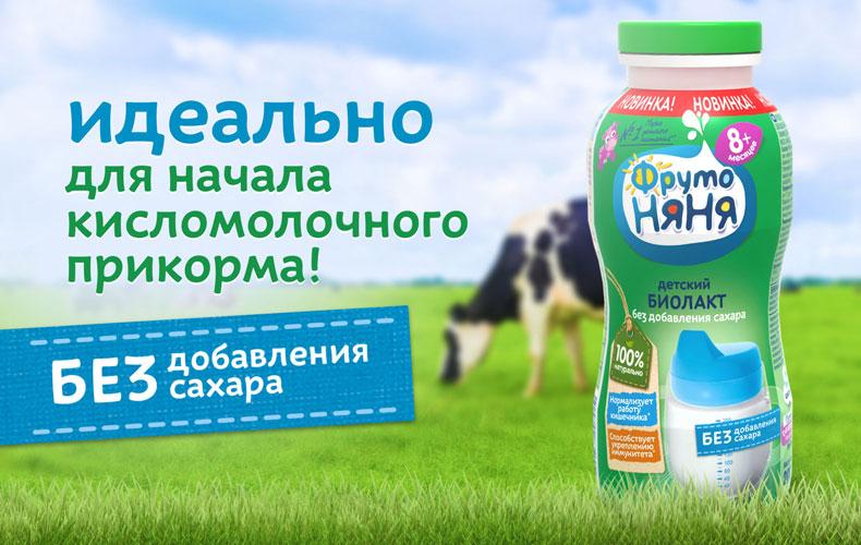Новый кисломолочный продукт от «ФрутоНяня»