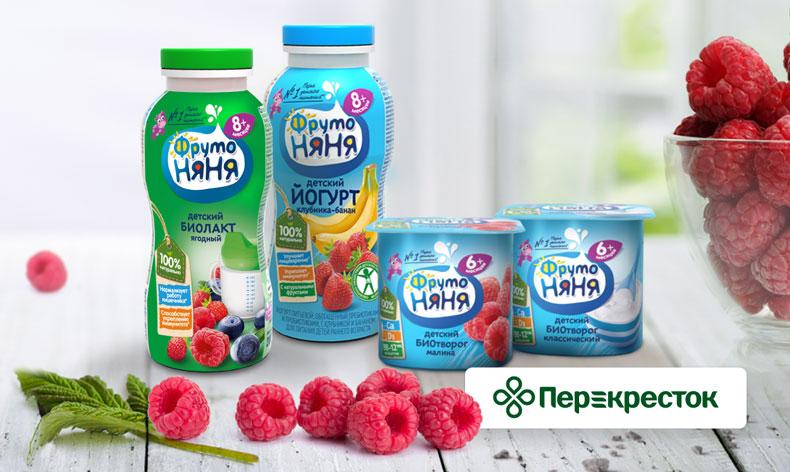Молочные продукты «ФрутоНяня» появились в федеральной сети «Перекрёсток»
